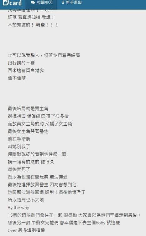 【美天棋牌】台湾网传《太阳的后裔》结局超级虐