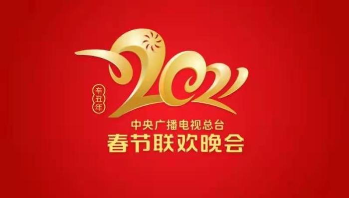 【美天棋牌】《2021年春节联欢晚会》举行首次联排 舞蹈节目数量有望创历届之最