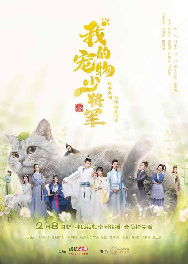 【美天棋牌】《我的宠物少将军》定档2月8日 搜狐自制陪你甜蜜过大年