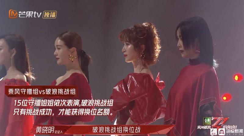 【美天棋牌】《姐姐2》首次公演上线 张柏芝组女团首唱rap