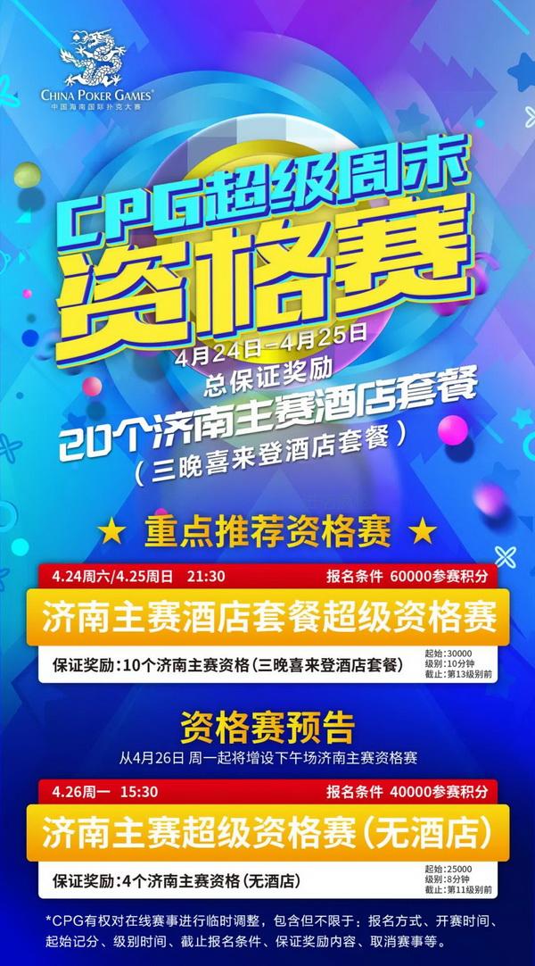 【美天棋牌】在线选拔   2021CPG®济南选拔赛酒店套餐资格赛本周末开启共保证奖励20个!