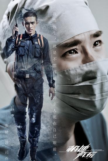 【美天棋牌】张赫 《极速救援》火热收官 收视双网霸屏第一