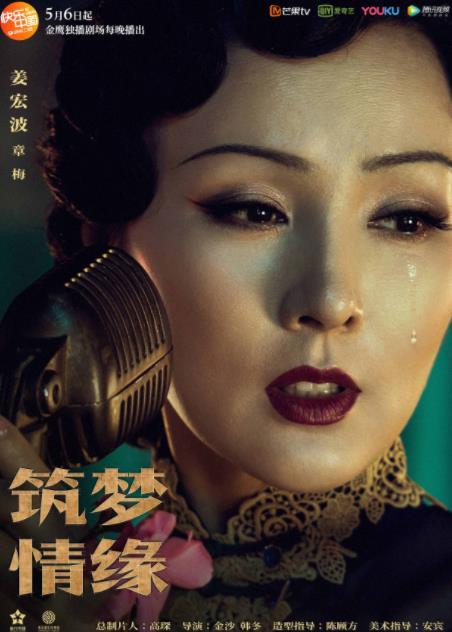 【美天棋牌】《筑梦情缘》姜宏波火场舍命救女 深情诠释民国最美妈妈