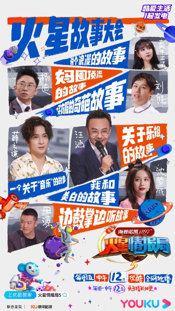 【美天棋牌】《火星情报局5》薛之谦遭前经纪团队PUA