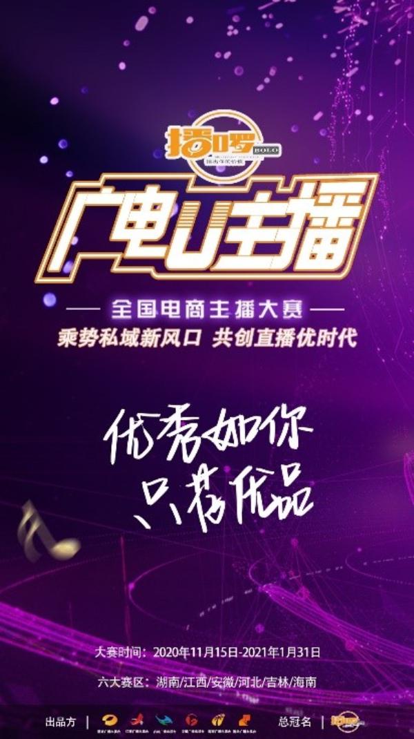 【美天棋牌】6大广电带你玩转品牌新IP!