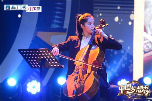 【美天棋牌】欧阳娜娜《中国梦想秀》回归大提琴少女