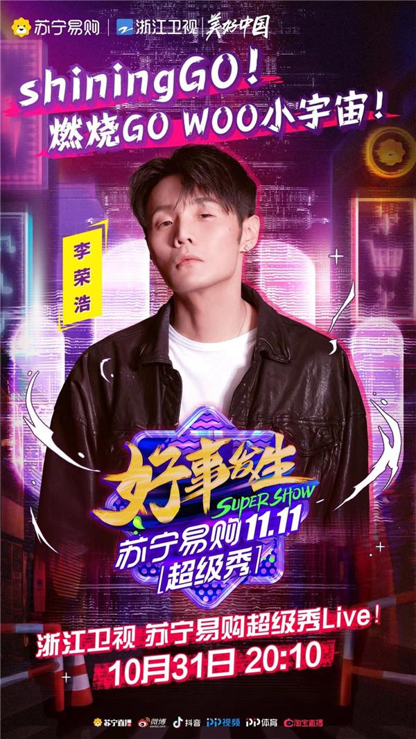 【美天棋牌】2020浙江卫视苏宁易购超级秀重磅官宣!