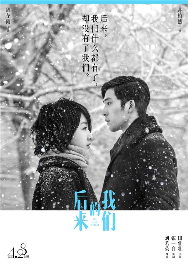 【美天棋牌】刘若英导演《后来的我们》发后来版海报