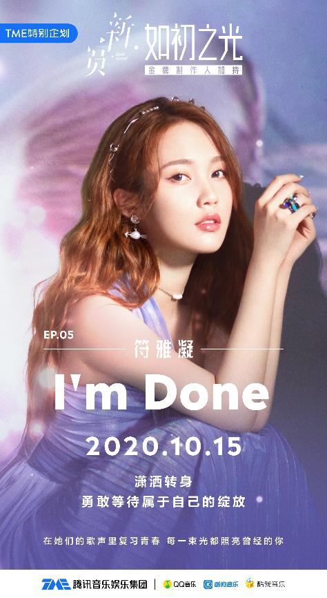 """【美天棋牌】""""如初之光""""新曲《I'm Done》登陆腾讯"""