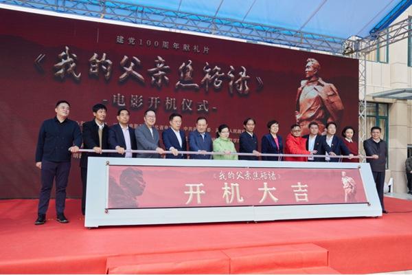 【美天棋牌】《我的父亲焦裕禄》开机仪式在淄博举行