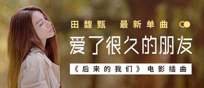 【美天棋牌】田馥甄献唱刘若英执导片《后来的我们》