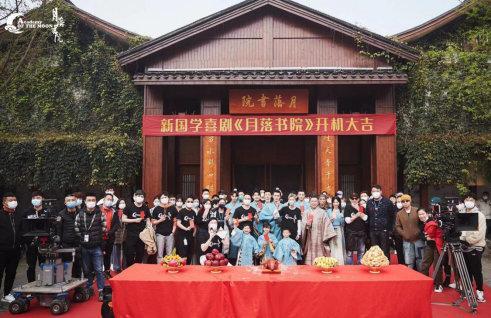 【美天棋牌】新国学喜剧《月落书院》开机 中国传统文化展新潮范儿