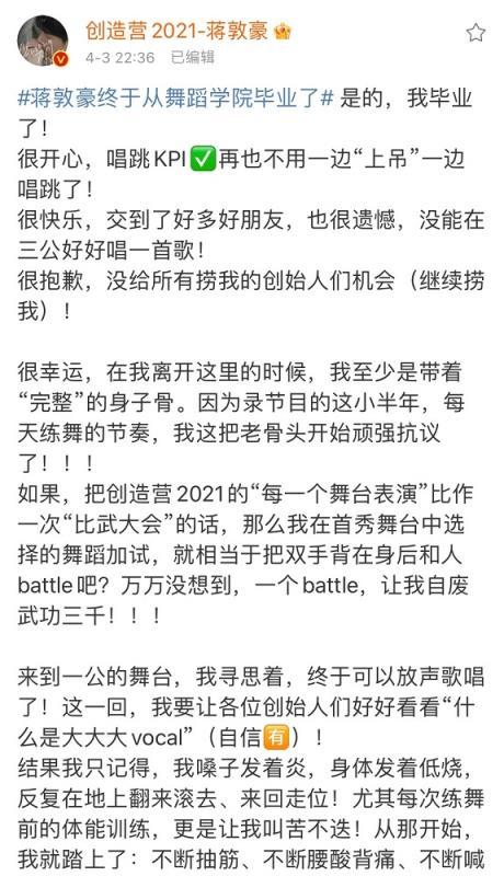 【美天棋牌】创造营2021蒋敦豪毕业 喊话要在更大舞台相遇