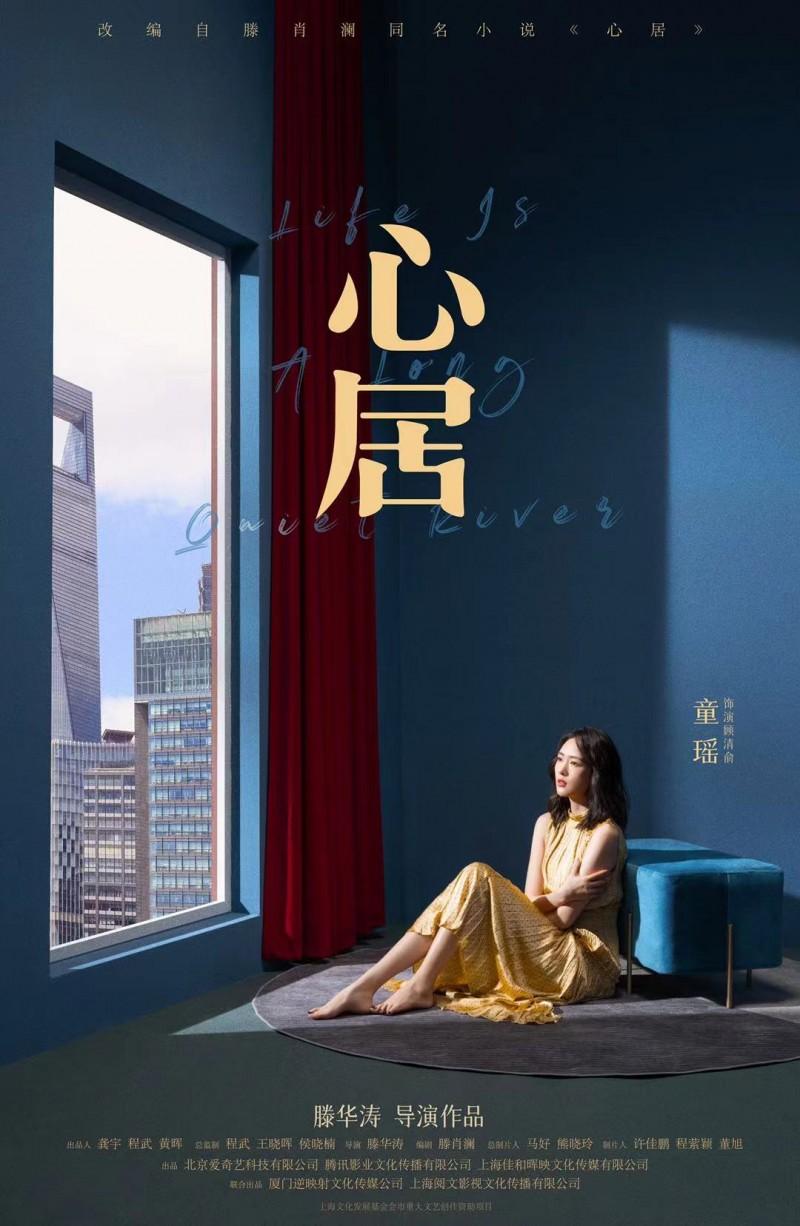 【美天棋牌】童瑶电视剧《心居》开机  挑战投行女精英引期待