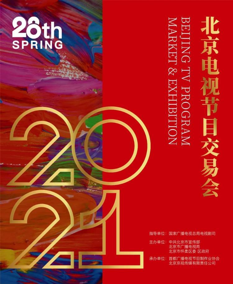 【美天棋牌】2021春交会海报首发 杨紫李易峰李现等新剧参展