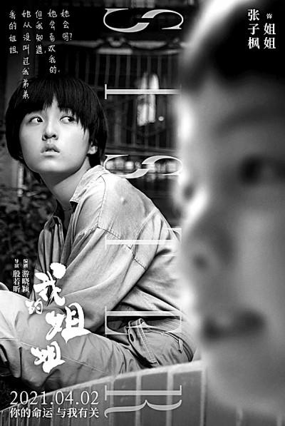 【美天棋牌】新生代导演蓬勃成长 中国电影未来可期