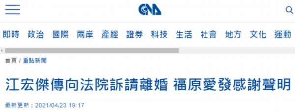 【美天棋牌】台媒:江宏杰向高雄法院诉请离婚,福原爱发声明回应