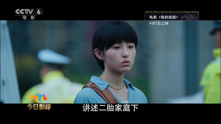 【美天棋牌】《我的姐姐》张子枫实现妹妹到姐姐形象蜕变