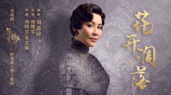 【美天棋牌】刘嘉玲出演《半生缘》 时隔6年再度为影视剧献唱