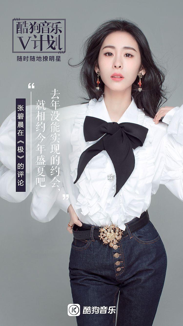 【美天棋牌】张碧晨入驻酷狗音乐V计划 相约今年盛夏