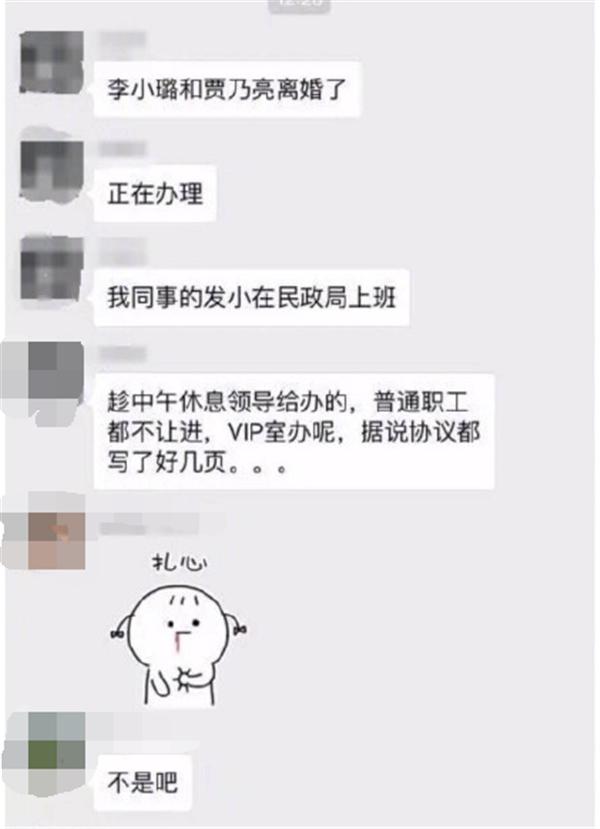 【美天棋牌】贾乃亮李小璐被曝离婚?双方默认了?