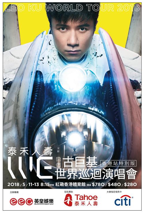 【美天棋牌】古巨基我们世界巡演香港站特别版