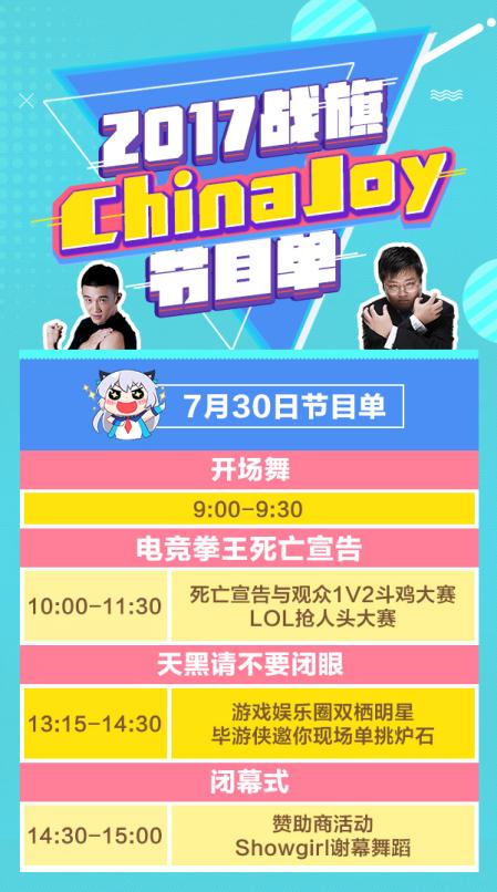 【美天棋牌】Chinajoy终极较量 电竞拳王死亡宣告1V2
