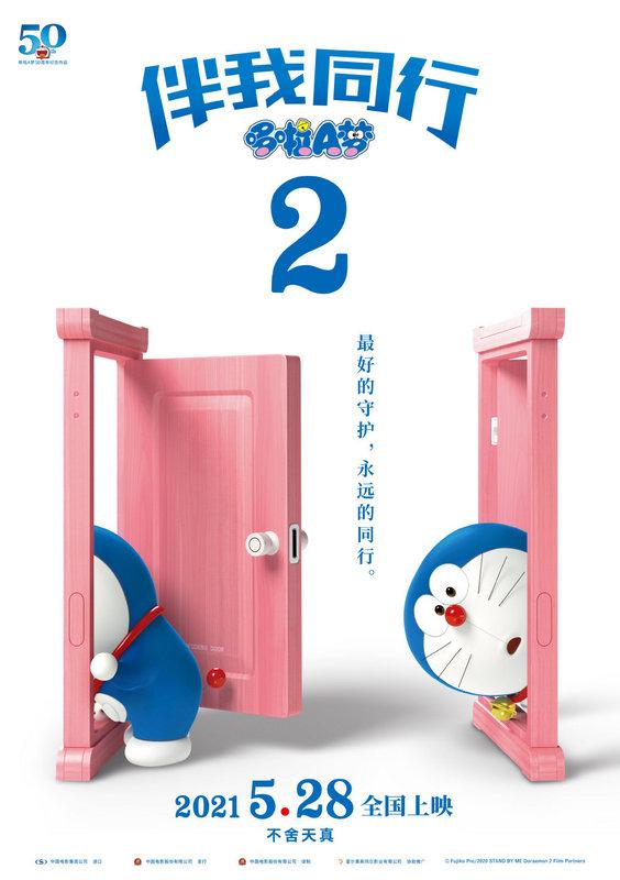 【美天棋牌】《唐人街探案3》出海《哆啦A梦》来华 欧桦文娱双向齐发力
