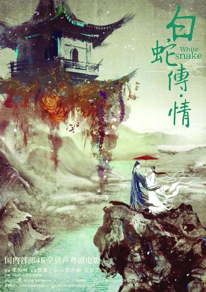 """【美天棋牌】《白蛇传·情》从戏曲中开拓新的""""吸引力电影"""""""