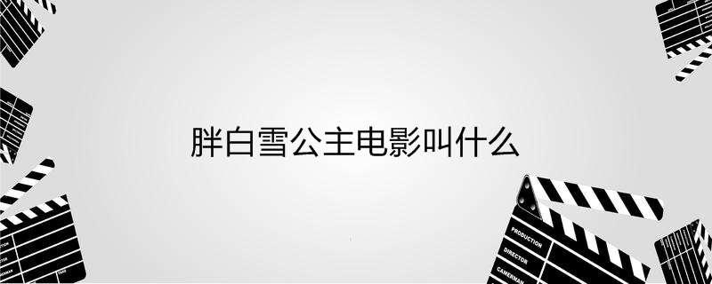 【美天棋牌】胖白雪公主电影叫什么