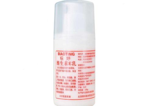 【美天棋牌】标婷维生素e乳可以祛痘吗  有什么功效