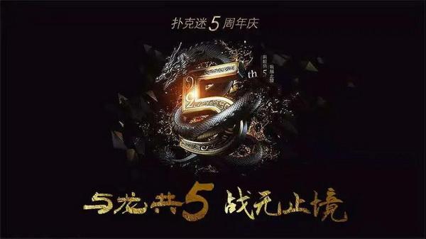 【美天棋牌】美天棋牌五周年——全家桶大奉送!