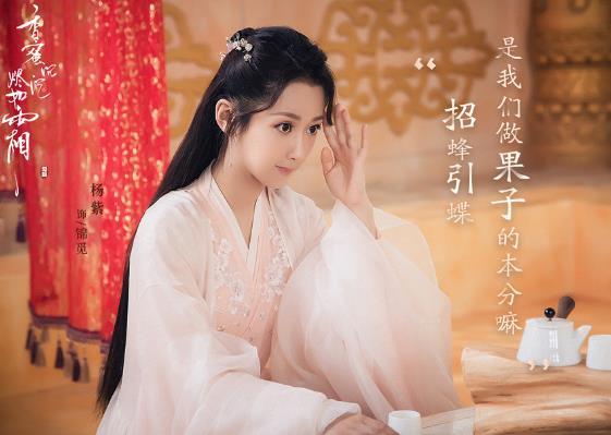 【美天棋牌】《香蜜沉沉烬如霜》今晚开播 杨紫邓伦终极预告相爱相杀