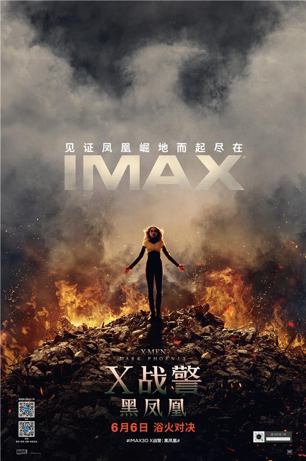 【美天棋牌】IMAX发布《X战警:黑凤凰》专属海报