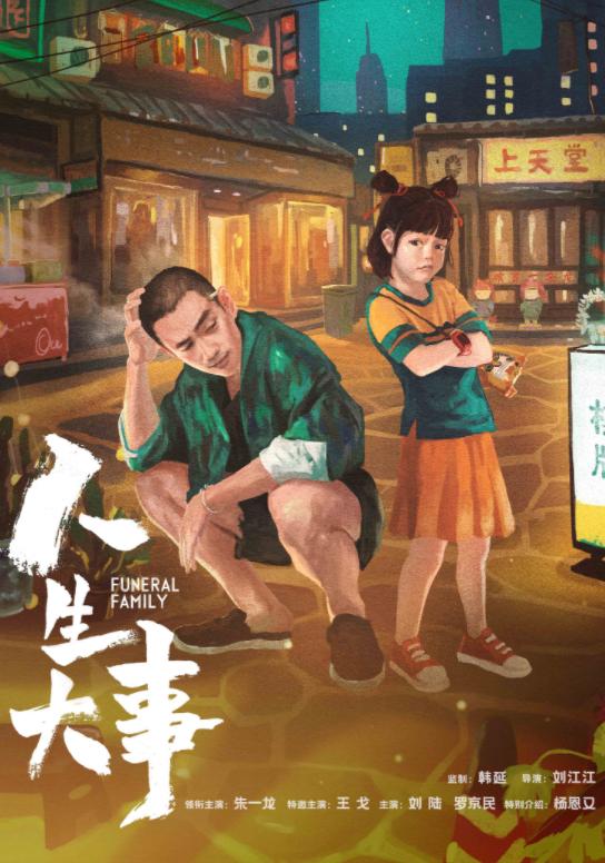 【美天棋牌】朱一龙《人生大事》开机曝概念海报 聚焦殡葬题材