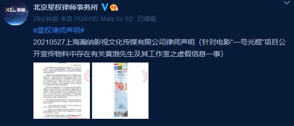【美天棋牌】黄渤方否认与电影《一号光棍》合作:严重侵犯姓名权
