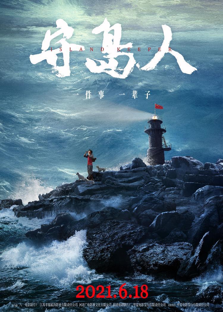 【美天棋牌】王继才同志感人事迹搬上银幕 电影《守岛人》将映