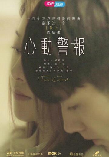 【美天棋牌】《心动警报》第二季收官 演员李菲真情演绎职场爱恋
